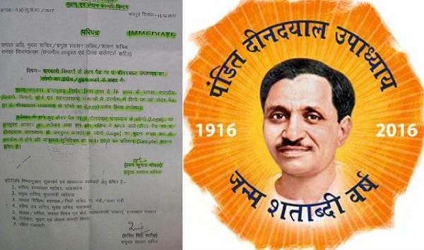 Jaipur, Rajasthan, Government Documents, Deen Dayal Upadhyay Deendayal Logo, Jaipur News, Rajasthan News