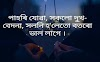 Assamese life Quotes 2019 - Best Assamese Quotes on Life