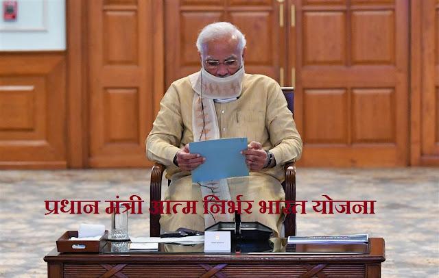 Pardhan Mantri Aatm nirbhar yojna - Newstrends