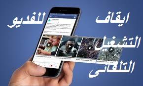 طريقه ايقاف تشغيل الفيديوهات تلقائيا على فيسبوك للموبايل الكمبيوتر