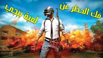 طريقة فك الحظر عن لعبة ببجي في الأردن