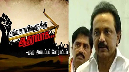 Strike for farmers: MK Stalin, cadre stage road block in Thiruvarur