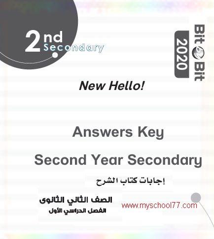 اجابات كتاب Bit by Bit للصف الثاني الثانوي ترم أول 2020