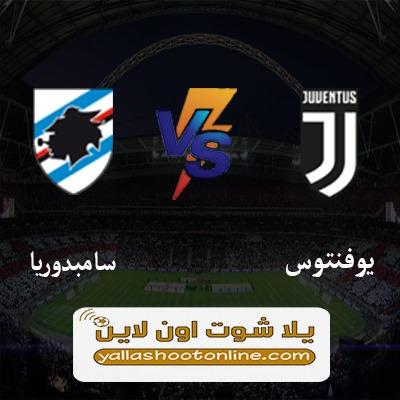 مباراة يوفنتوس وسامبدوريا اليوم