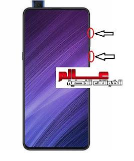 طريقة فرمتة وﺍﺳﺘﻌﺎﺩﺓ ﺿﺒﻂ ﺍﻟﻤﺼﻨﻊ شاومي Xiaomi Redmi K30 Ultra