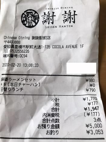 Chinese Dining 謝謝 駅前店 2020/2/20 飲食のレシート