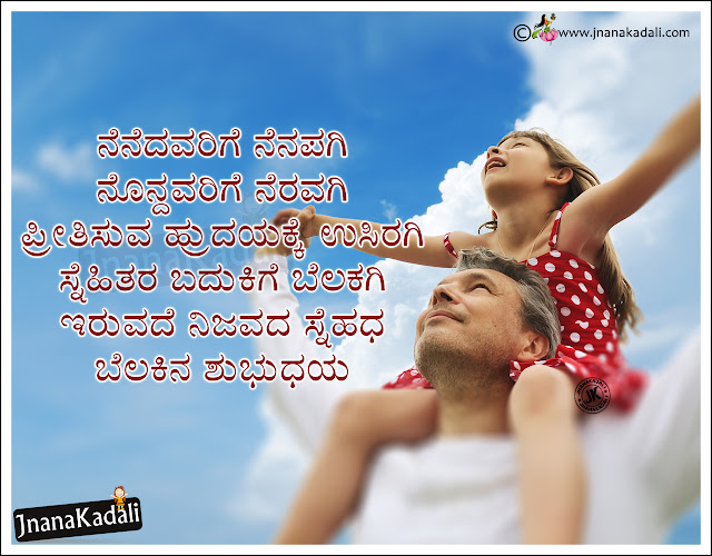 father loving quotes in kannada, kannada quotes, father and daughter hd wallpapers free download