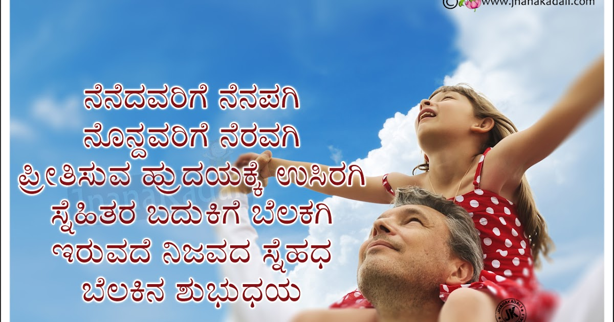 Wallpapers With Quotes On Life In Hindi Father Loving Quotes In Kannada Father And Daughter Hd