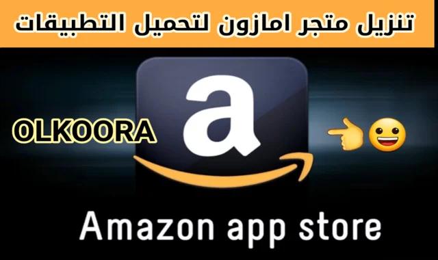 تحميل تطبيق متجر أمازون Amazon Appstore Apk لتحميل التطبيقات و الألعاب