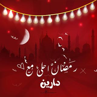 رمضان احلى مع دارين