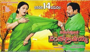 Head Constable Venkataramaiah (2017) Telugu DVDScr 700MB