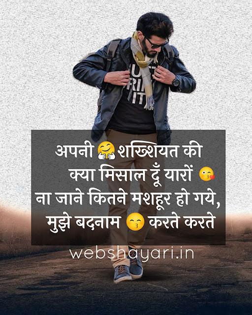 royal status badnam status hindi me