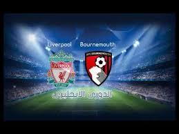مباشر مشاهدة مباراة ليفربول وبورنموث بث مباشر 14-4-2018 الدوري الانجليزي يوتيوب بدون تقطيع