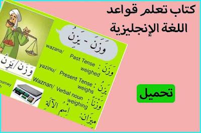 تحميل كتاب قواعد اللغة الإنجليزية pdf