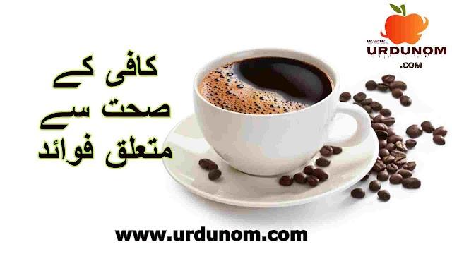 کافی کے صحت سے متعلق فوائد | The health benefits of coffee in urdu