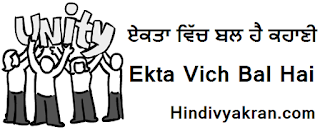 "Punjabi Story on ""Unity is Strength"", ""ਏਕਤਾ ਵਿੱਚ ਬਲ ਹੈ ਕਹਾਣ"", ""Ekta Vich Bal Hai Story in Punjabi for Students"