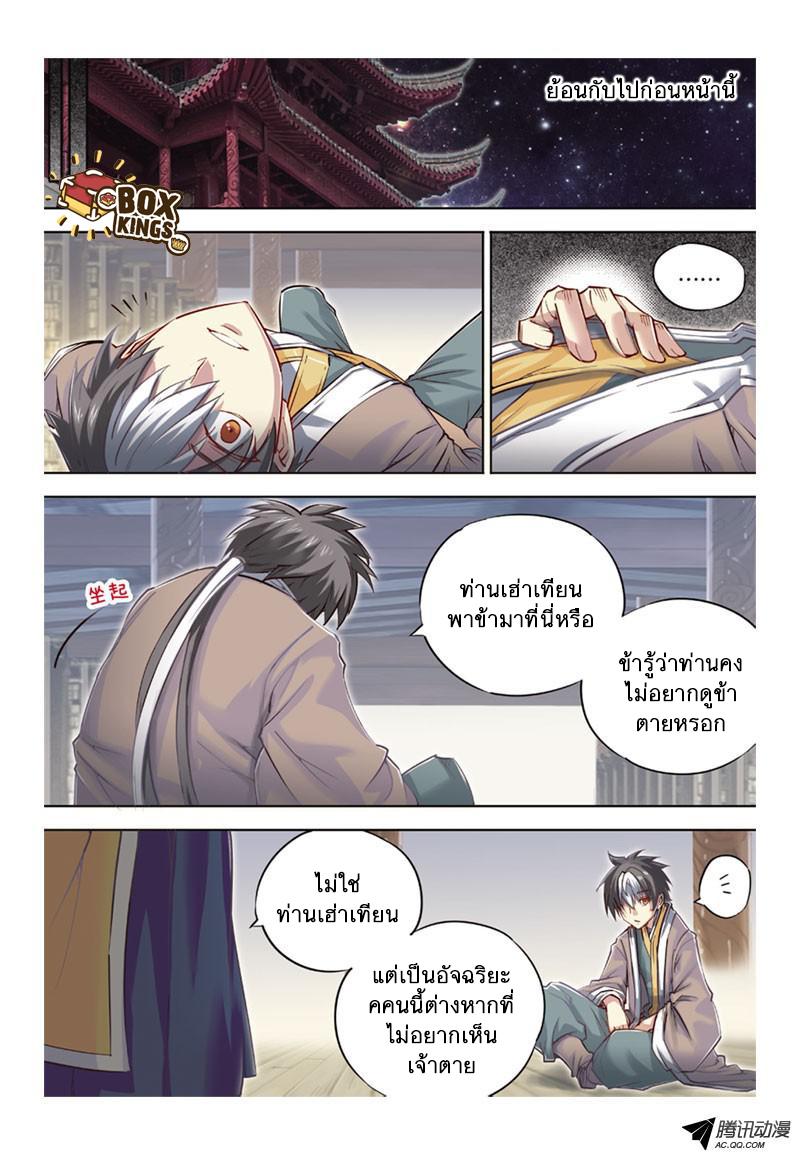 อ่านการ์ตูน Jiang Ye 38 ภาพที่ 6