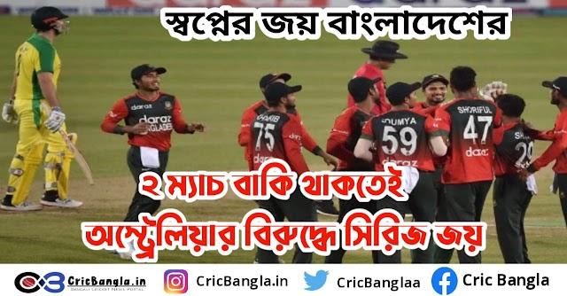 T20 Cricket Aus vs Ban Bangladesh wins T20 series:স্বপ্নের ফর্মে বাংলাদেশ, অস্ট্রেলিয়ার বিরুদ্ধে সিরিজ জয়
