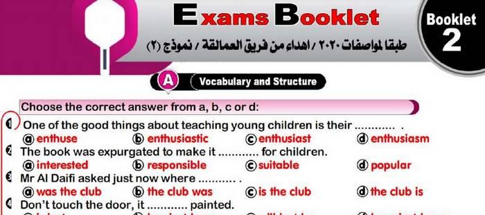 الاختبار الثاني لغة انجليزية للصف الثالث الثانوي طبقا لتعديلات 2020 مع نموذج الاجابة اهداء من فريق العمالقة