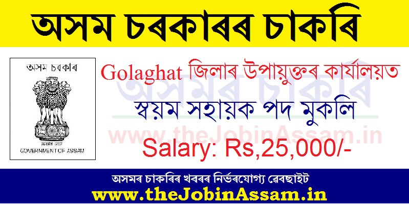 Deputy Commissioner, Golaghat recruitment 2020