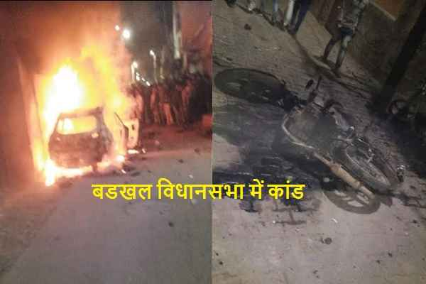 faridabad-badkhal-vidhansabha-violence-reported-fire-in-vehicle