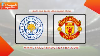 مشاهدة مباراة مانشستر يونايتد ضد ليستر سيتي 11-05-2021 في الدوري الانجليزي