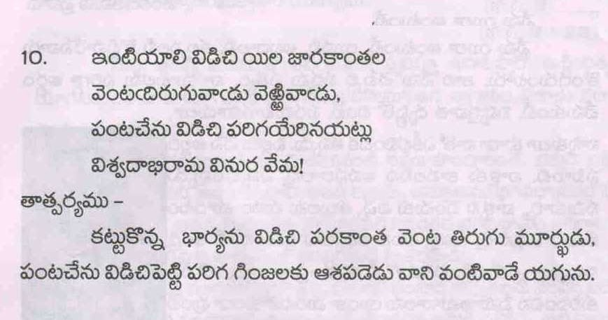 Telugu Web World Yogi Vemana Poems
