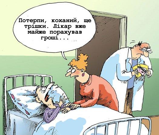 В лікарні. - Потерпи, коханий, ще трішки. Лікар вже майже порахував гроші...