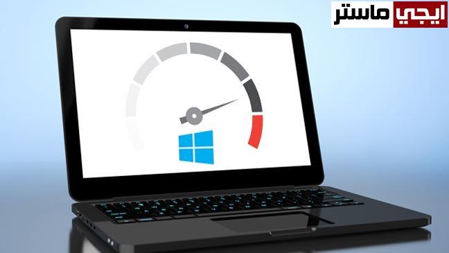 تسريع الكمبيوتر عن طريق تحسين أداء الرامات