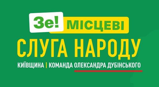 Слуга народа киевщина Дубинский