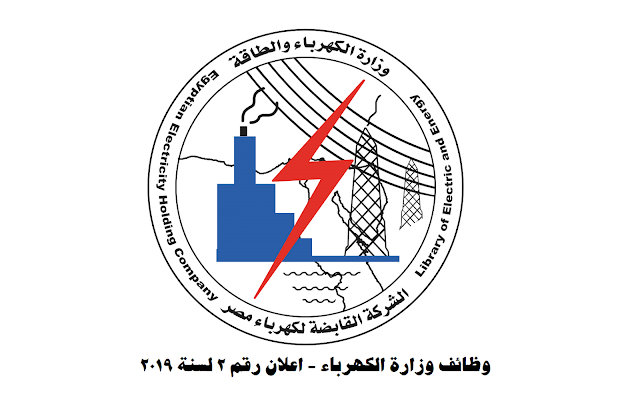 وظائف وزارة الكهرباء والطاقة الشركة المصرية لنقل الكهرباء تعرف على الشروط