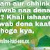 _Hazrat Mohammad sallallahu alaihi wassallam ke chacha kitne the