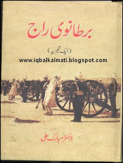 Bertanovi Raj by Doctor Mubarik Ali PDF Download