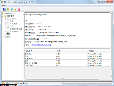 PDF Split and Merge Basic 2.2.4 免安裝中文版 - 免費PDF合併分割軟體 - 免費軟體下載