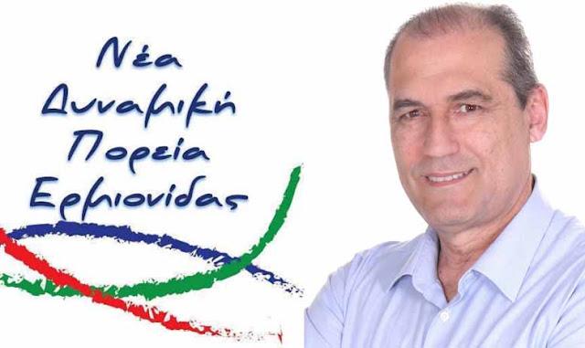 Συγχαρητήρια από τον Τάσο Τόκα στη νέα Δημοτική αρχή του Δήμου Ερμιονίδας