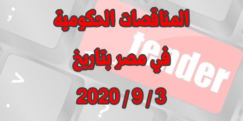 جميع المناقصات والمزادات الحكومية اليومية في مصر بتاريخ 3 / 9 / 2020