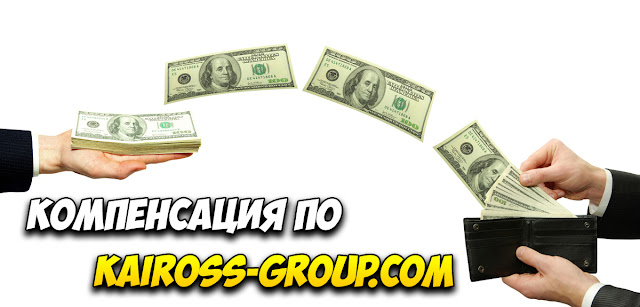 Компенсация по kaiross-group.com