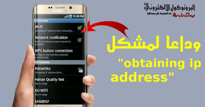 حل مشكلة obtaining ip address