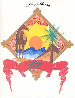 logo_R_gion_Guelmim_Oued_Noun جهة كلميم وادنون