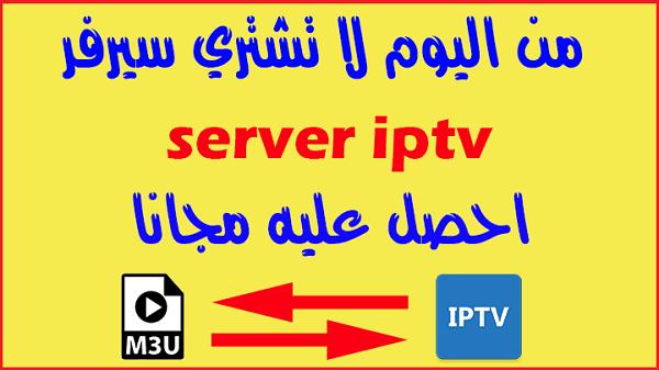 أفضل موقع للحصول سيرفر IPTV خاص بك مجانا 2020