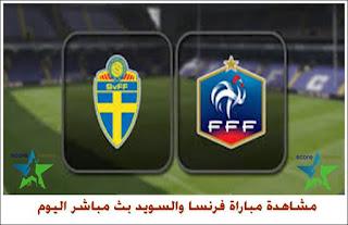 بث مباشر مباراة فرنسا والسويد,مشاهدة مباراة فرنسا والسويد,مباراة فرنسا والسويد,شاهدة مباراة اسبانيا والمانيا بث مباشر اليوم,موعد مباراة فرنسا والسويد,توقيت مباراة فرنسا والسويد,مشاهدة مباراة فرنسا و السويد بث مباشر اليوم,مشاهدة مباراة اسبانيا والمانيا بث مباشر اليوم 17-11-2020,بث مباشر,بث مباشر فرنسا والسويد,مشاهدة مباراة اسبانيا والمانيا بث مباشر,القنوت الناقلة لمباراة فرنسا والسويد,مباراة مصر الأولمبي اليوم بث مباشر,مباراة مصر الأولمبي بث مباشر اليوم,مباراة اسبانيا والمانيا بث مباشر اليوم