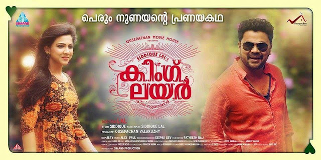 King Liar Malayalam Movie Review : A Complete Entertainer