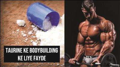 Taurine ke bodybuilding ke liye fayde