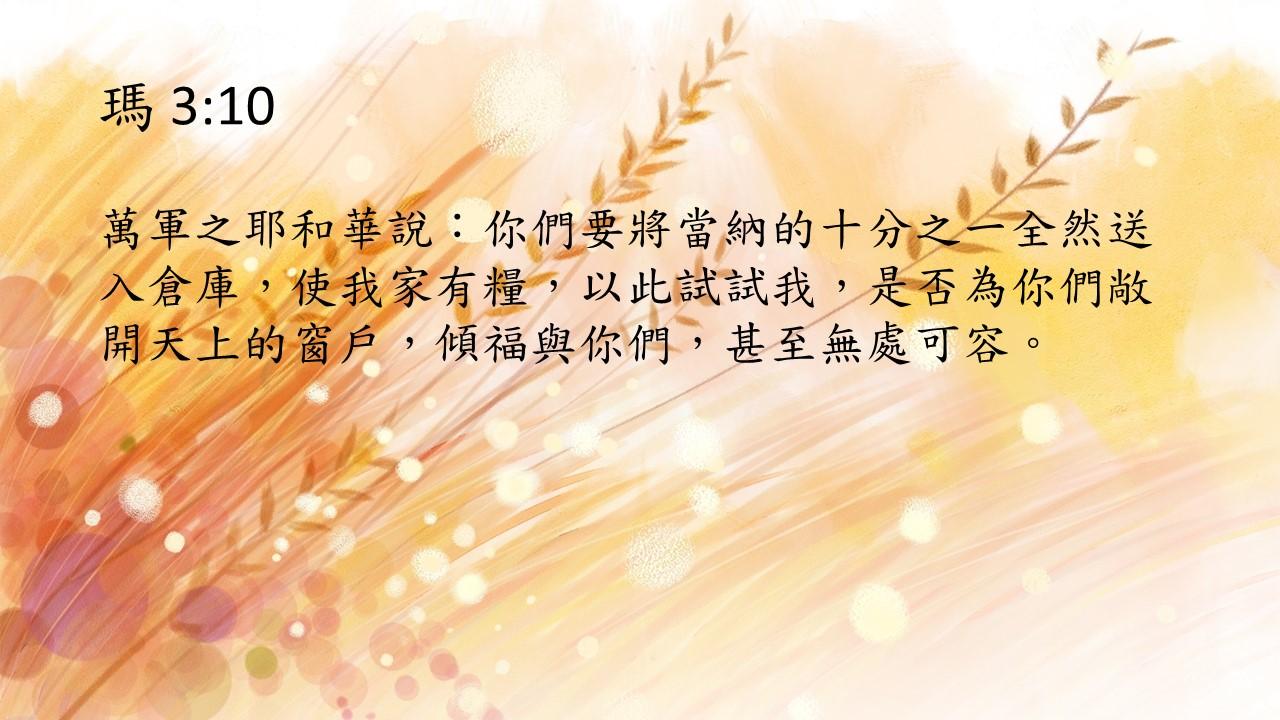 奉獻   [組圖+影片] 的最新詳盡資料** (必看!!) - www.go2tutor.com