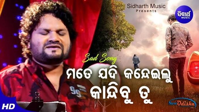 Mate Jadi Kandeilu Kandibu Tu Odia mp3 Audio Song Download by Humane Sagar