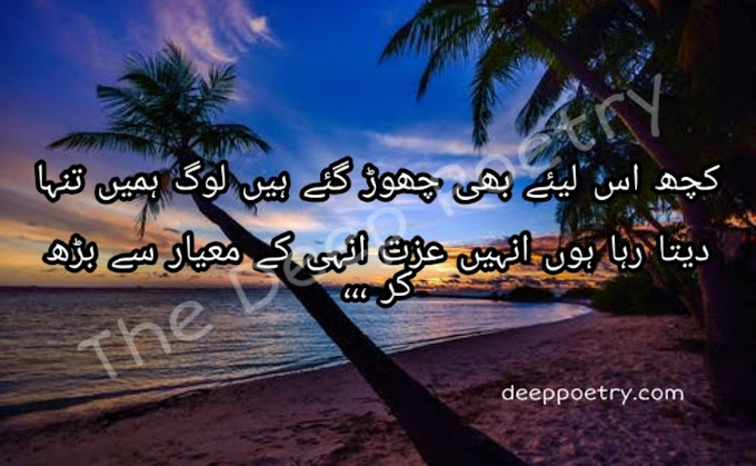 Khuch Is Liye B Chor Gay Hain Log Humhe Tanha  Deta Raha Hun Uny Izzat Un Hi K Mihar Se Bar Kar