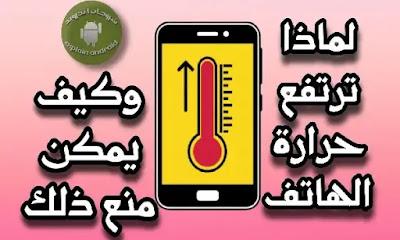 اسباب الارتفاع الزائد في حرارة الهاتف وطرق تجنب الحرارة