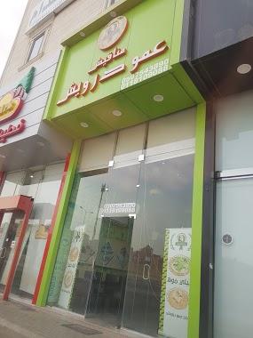 أسعار منيو ورقم وعنوان فروع مطعم مناقيش عمو درويش amo darweesh