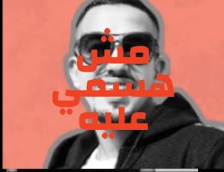 كلمات اغنيه مش هسمي عليه عبدة سيطرة