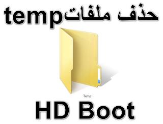"""حذف مجلد """"temp files"""" للملفات المؤقتة بدون برامج واسترجع مساحة الويندوز"""